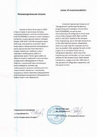 Рекомендательное письмо от Отеля Мариотт Казахстан