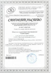Лицензии - допуск СРО на монтаж и проектирование